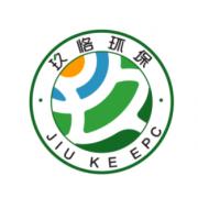 湖南玖恪环境工程有限公司