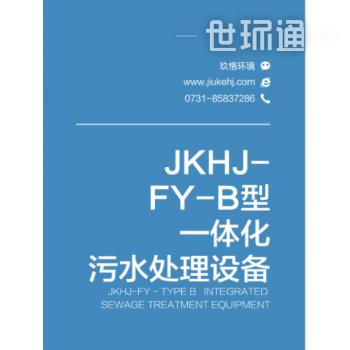 JKHJ-FY-B型一体化污水处理设备
