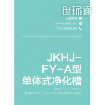 JKHJ-FY-A型单体式净化槽