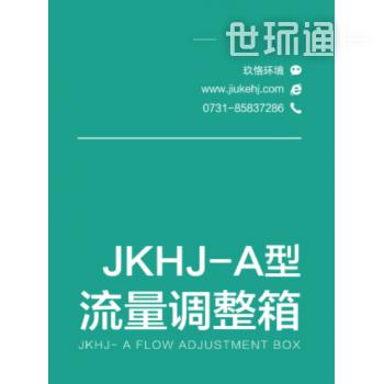 JKHJ-A型流量调整箱
