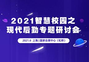 2021智慧校园之现代后勤专题研讨会