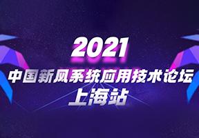 2021中国新风系统应用技术论坛(上海站)