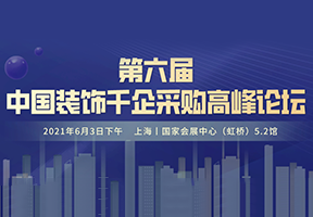 第六届中国装饰千企采购高峰论坛