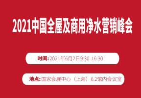 2021中国全屋及商用净水营销峰会