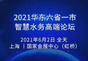 2021华东六省一市智慧水务高端论坛