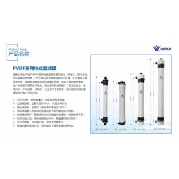PVDF系列柱式超滤膜