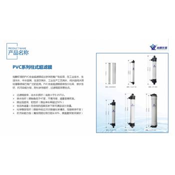 PVC系列柱式超滤膜