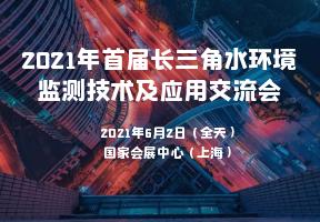 2021年首届长三角水环境监测技术及应用交流会