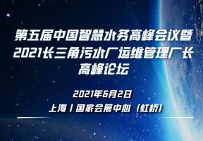 第五届中国智慧水务高峰会议暨 2021长三角(区域)污水厂运维管理高峰论坛