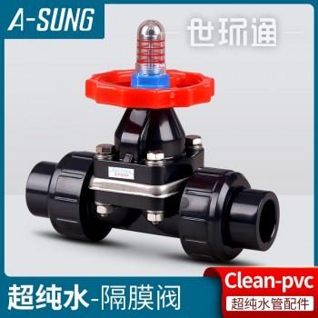 韩国A-SUNG亚星HP-PVC手动隔膜阀clean pvc油令式隔膜阀JIS日标