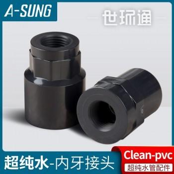 韩国A-SUNG亚星HP-PVC内牙接头clean pvc超纯水管配件内丝直接头