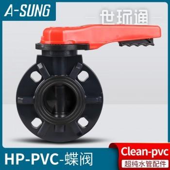 韩国A-SUNG亚星HP-PVC蝶阀clean pvc超纯水用手动蝶阀门JIS日标