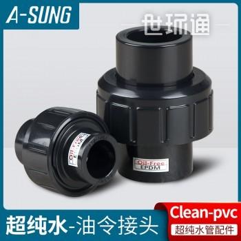 韩国A-SUNG亚星HP-PVC油令接头clean pvc超纯水管配件活动接头