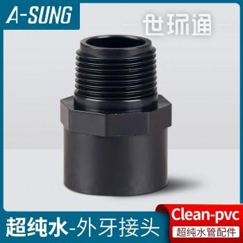 韩国ASUNG亚星clean pvc外丝接头HP-PVC超纯水管配件外牙直接头
