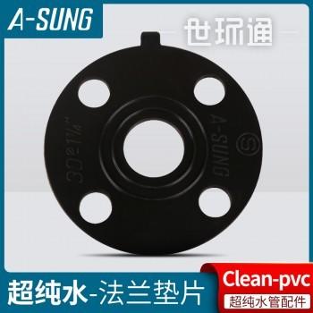 韩国ASUNG亚星HP-PVC法兰垫片clean pvc超纯水用法兰垫片JIS日标