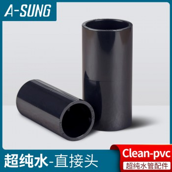 韩国ASUNG亚星HP-PVC管直接头clean pvc超纯水用管配件平接头