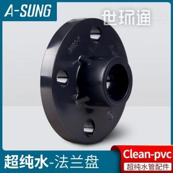 韩国ASUNG亚星HP-PVC法兰clean pvc超纯水管配件法兰接头JIS日标