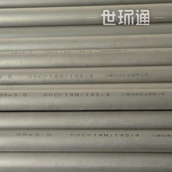 C4钢无缝钢管 00Cr14Ni14Si4耐硝酸不锈钢管 现货供应