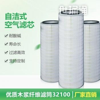 自洁式32100空气过滤器除尘滤筒 钢厂自洁式空气过滤器