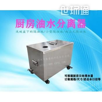 厨房隔油池 高效四级地上式隔油池 洗碗盆专用隔油池