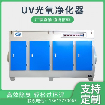 uv光氧催化废气处理设备喷漆房工业环保等离子活性炭一体机净化器