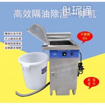 厨房高效除渣隔油一体机,加漏斗除渣过滤 支持定制
