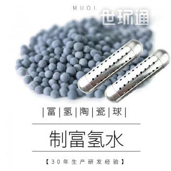 富氢水瓷球颗粒石矿物质氢材料