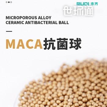 MACA无机微孔抗菌陶瓷球颗粒
