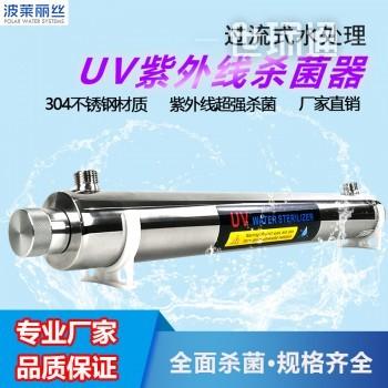 家用商用净水器专用400L/H的25w紫外线杀菌器