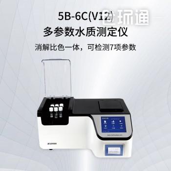 多参数水质测定仪5B-6C(V12)