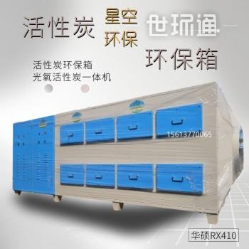 uv光氧催化光解废气处理设备等离子活性炭一体机净化器环保箱除味
