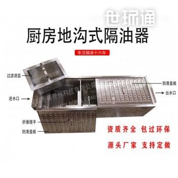 餐饮酒店厨房不锈钢油水分离器 商用隔油池小型地埋隔油池