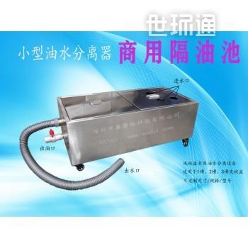 厨房商用油水分离器 地上隔油池 小型油水分离器