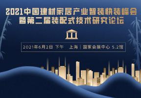 2021中国建材家居产业智装快装峰会暨第二届装配式技术研究论坛