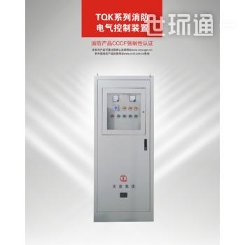 TQK系列消防电气控制装置