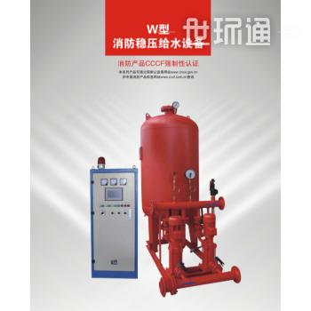 W型消防稳压给水设备