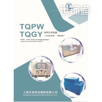 TQPW、TQGY系列污水处理