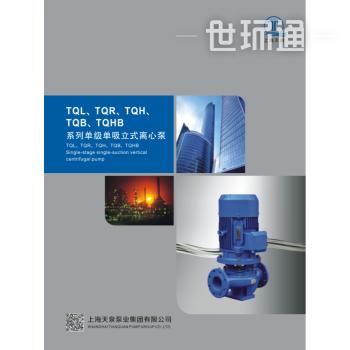 TQL、TQR、TQH、TQB、TQHB系列单级单吸立式离心泵