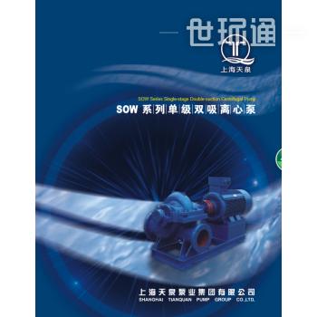 SOW系列单级双吸离心泵