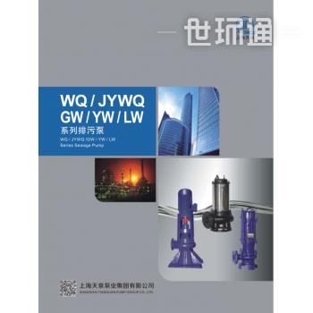 WQ/JYWQGW/YW/LW系列排污泵