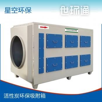 活性炭环保箱吸附箱工业废气处理设备喷烤漆房净化器过滤器环保柜
