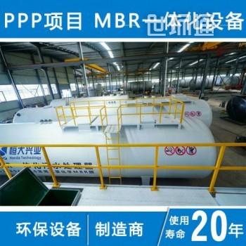 兼氧H3MBR一体化污水处理器