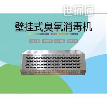 深圳发货 微电脑壁挂式臭氧消毒机 养殖场 工厂消毒