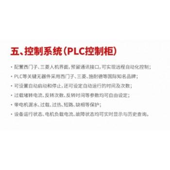 控制系统(PLC控制柜)