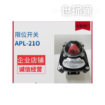 多功能限位开关回信器 APL-210N限位行程开关 气动阀门防爆开关