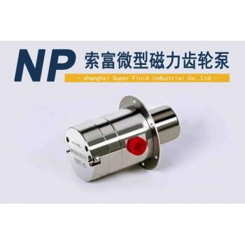 索富微型磁力齿轮泵42系列