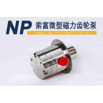索富微型磁力齿轮泵51系列