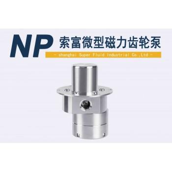 索富微型磁力齿轮泵60系列