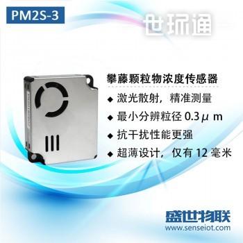 攀藤PM2S-3 PM2.5激光粉尘传感器模块室内气体检测PMS9003M小米2S