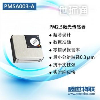 攀藤PMSA003-A激光pm2.5颗粒物浓度传感器室内全新原装激光数字式